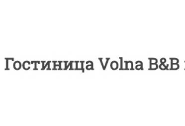 Открытие мини-отеля «Волна» (Санкт-Петербург)